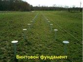 Винтовой фундамент.