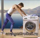 Установка стиральной машины.