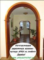 Деревянные арки.