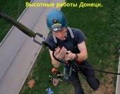 Высотные работы Донецк.