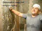 Подготовка стен под штукатурку декоративную и венецианскую.