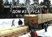 Когда лучше строить деревянный дом?