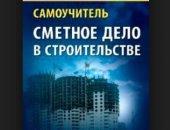 Книга в электронном формате - Основы сметного дела.