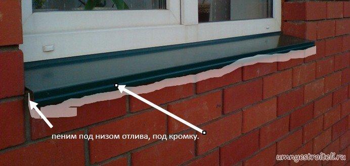 """Звенит отлив на окне? давайте мы его поправим! """" строительст."""