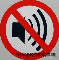 Звукоизоляция в своей квартире.