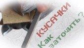 Как заточить бокорезы | ручные ножницы по металлу