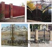 Стоимость установки ворот от 30 долларов