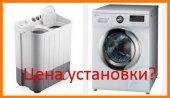 Цена установки стиральной машины?