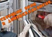 Вакансия сборщика ПВХ окон. Работа в Донецке.
