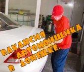 Вакансия автомойщика. Работа в Донецке.