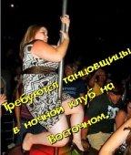 Работа в Донецке. Вакансия для танцовщиц.