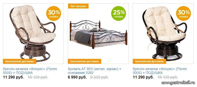 Мебель со скидкой call of duty price