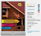 Книга — «Строительство деревянного дома».