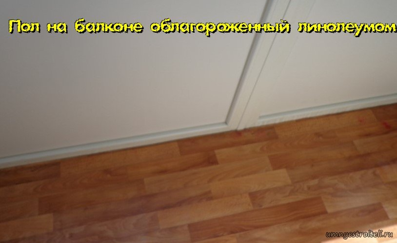 Какой сделать пол на балконе - на лагах, из дерева, из плитк.