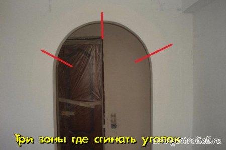 Три места где нужно согнуть уголок в обычной арке