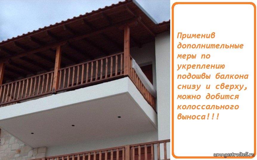 Сколько стоит расширить балкон.