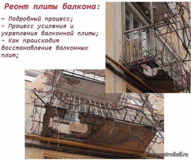 Ремонт балконной плиты усиление-укрепление балконной плиты в.