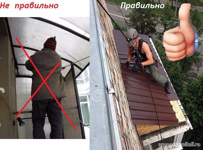 Как правильно делать козырек на балконе.