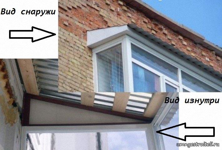 Как сделать крышу балкона последнего этажа своими руками 814