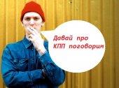 Расшифровка аббревиатуры КПП.