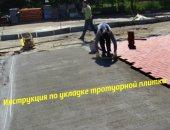 Пошаговая инструкция укладки тротуарной плитки.