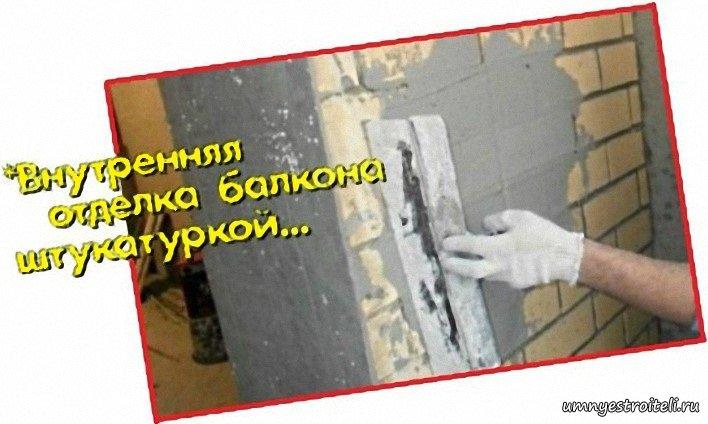 Отделка балкона штукатуркой - материал рассказывает и показы.