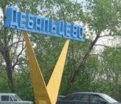 Вакансии Дебальцево - центр занятости.