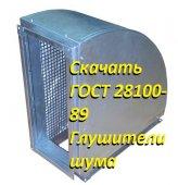 Скачать ГОСТ 28100-89 — Глушители шума. Защиты от шума в строительстве.