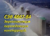 Скачать СЭВ 4867-84 Звукоизоляция ограждающих конструкций.