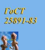 Скачать ГОСТ 25891-83 определяющий методы сопротивления