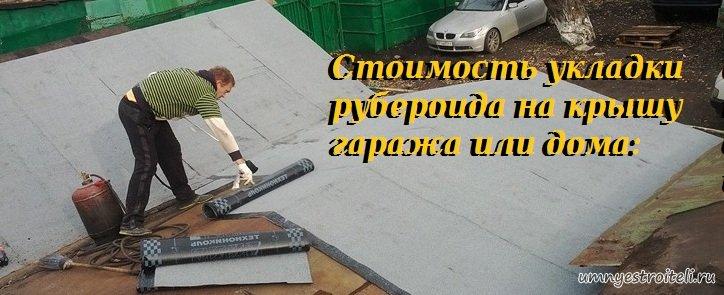 Купить рубероид на крышу гаража чем утеплить гараж из железа