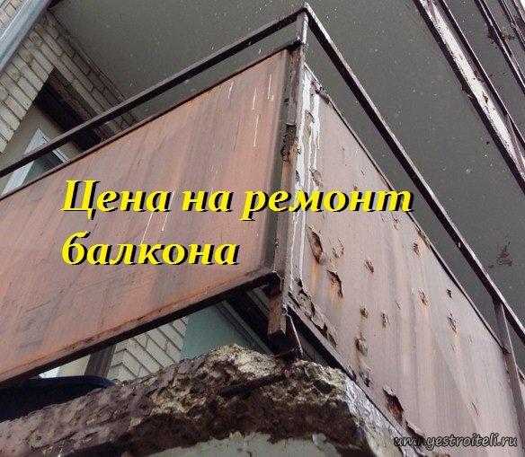 Ремонт балкона - цена на 2016-2017 год. свежий прайс лист..