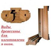 Виды древесины для изготовления деревянных окон.