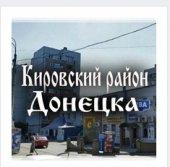 Где в Донецке Кировский район.