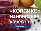 Вакансии в «Колбико» - Макеевка vs Донецк.