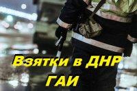Направление Енакиево-Горловка : - Гаишники начали брать взятки.