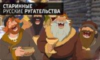 Старинные русские ругательства. Мат славян.