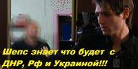 Александр Шепс даёт предсказание по ДНР, ЛНР, Украине и РФ.
