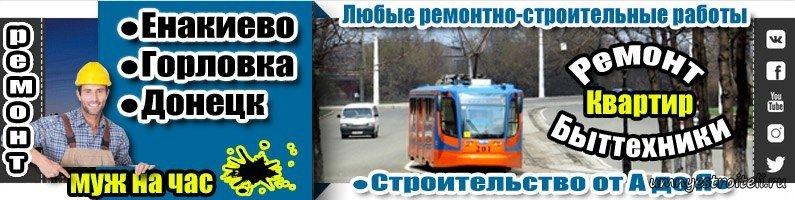 Строительство от а, до я. Енакиево-Донецк. Ремонт квартир, бытовой техники