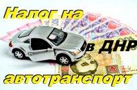 Налог на транспорт в ДНР и ЛНР.