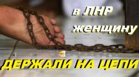 В ЛНР извращенец держал женщину на цепи.