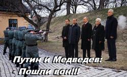 Путин пошел вон - Митинг в Москве!