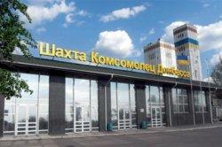 На шахту Комсомолец Донбасса требуются рабочие.