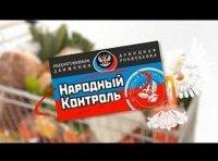 Кому жаловаться на плохую продукцию в магазинах ДНР - Народный контроль.