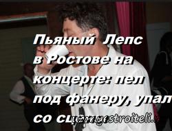 Пьяный Григорий Лепс под фанеру в Ростове. + Видео факт.