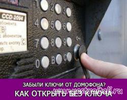 Как открыть домофон без ключа!