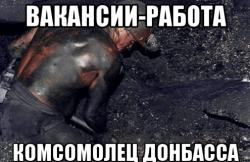 Комсомолец Донбасса вакансии-работа.