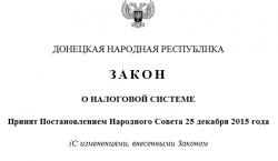 Закон ДНР о налоговой системе.