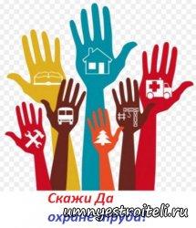 Закон ДНР об охране труда.