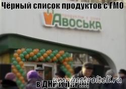Чёрный список ДНР и ЛНР производителей ГМО продуктов.